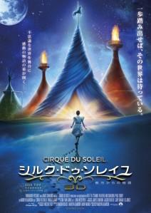 cirque-du-soleil-worlds-away-poster-3